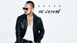 Смотреть клип Natan - Не Скучай