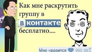 Топ 5 способов Как Бесплатно раскрутить сообщество в Вконтакте. Как раскрутить паблик в вк