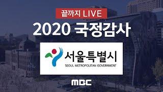 서울특별시 국정감사 : 국회 국토교통위원회 - [끝까지…