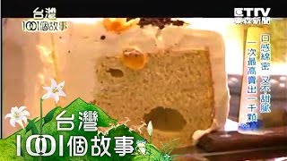 戚風蛋糕 入口鬆軟 有如雲朵般柔軟 -4