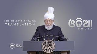 Eid ul Fitr Sermon | 14th May 2021 | Translation | Odia