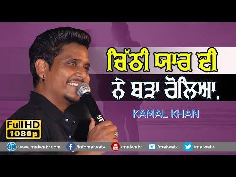ਚਿੱਠੀ ਯਾਰ ਦੀ ਨੇ ਬੜਾ ਰੋਲਿਆ 🔴 CHITTHI YAAR DI 🔴 KAMAL KHAN 🔴 BILGA (Jalandhar) 2019