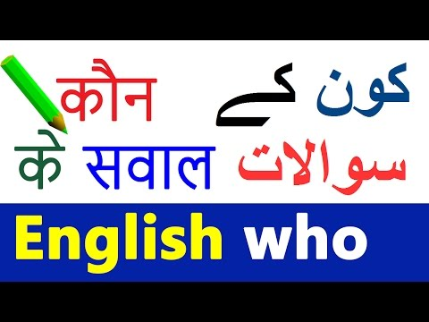 Learn common English phrases questions with Who in English Urdu speaking course for beginners Hindi