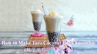 How To Make Taro Coconut Smoothie With Boba 鮮芋頭椰汁波霸冰沙