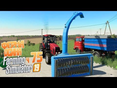 Нужная вещь в каждом хозяйстве - ч75 Farming Simulator 19