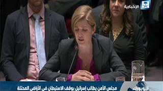 مجلس الأمن يتبنى قرارا يدين الاستيطان الإسرائيلي