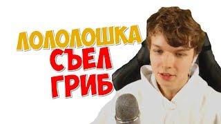 #203. ЛОЛОЛОШКА СЪЕЛ ГРИБЫ
