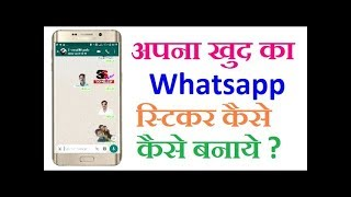 How to make Your Own Whatsapp Stickers  ⁄ Hindi  ⁄  By S S  Tech Technology thumbnail