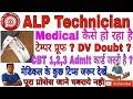 ALP Technician DV Medical Prosess कैसे क्या कर रहे है DV के सारे डाउट मेडिकल के टिप्स