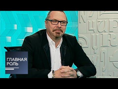 Главная роль. Юрий Грымов. Эфир от 14.10.2013