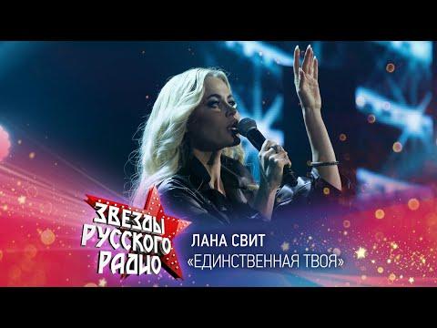 Лана Свит — Единственная твоя (онлайн-марафон «Русского Радио» 2020)