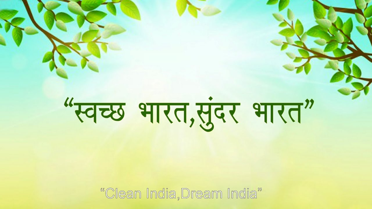 clean india See your lung campaign by clean air india movement the human lung is central to the continuity of life and like all other organs of.
