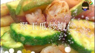 簡單小菜篇 - 翠玉瓜炒蝦仁(翠瓜爽口,蝦仁彈牙)
