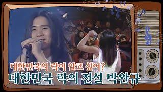 [아름다운음악세상] 대한민국의 락을 알고 싶다면 고개를…
