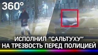 Видео: пьяный водитель ВАЗа исполнил сальто, чтобы «доказать» свою трезвость
