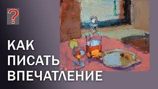 184 Art вопрос  Как писать впечатление. Живопись