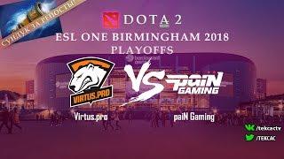 [RU] Virtus.pro vs paiN Gaming | Bo3 | ESL One Birmingham 2018 by @Tekcac