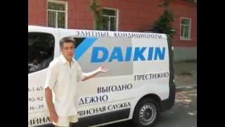 Тепловые Насосы DAIKIN самые элитные Кондиционеры на Украине(, 2013-06-27T18:27:46.000Z)