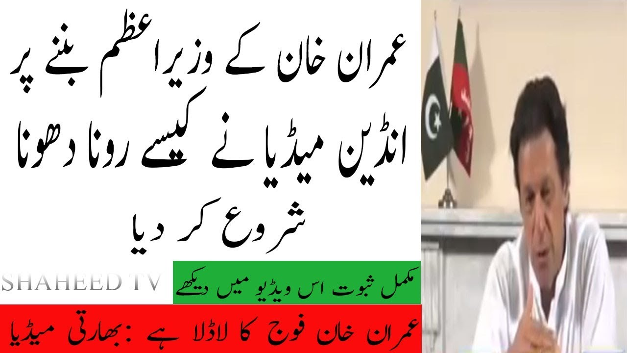 Reaction Of India On Imran Khan Prime Minster Of Pakistan | PTI Pak VS IND