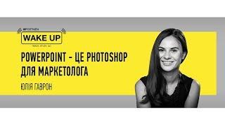 Powerpoint - це Photoshop для маркетолога: бесіда з Юлією Гаврон