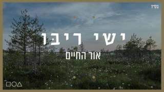 ישי ריבו - אור החיים | Ishay Ribo - Or Hachaim
