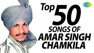 |NEW| Top 50 Songs of Amar Singh Chamkila | ਟਾਪ 50 ਸੋੰਗਸ ਓਫ ਅਮਰ ਸਿੰਘ ਚਮਕੀਲਾ | Audio Jukebox