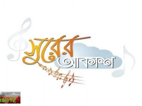 Surer Akash Radio Program Music Unlimited EP-01