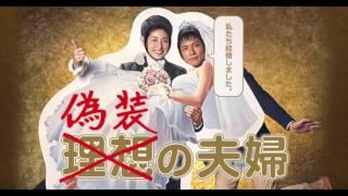 日テレ ドラマ「偽装の夫婦」BGMのピアノ曲を耳コピ弾いてみました! 作...
