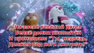 Новогодня Детская песня Шел медведь к себе домой в теплой шубе меховой