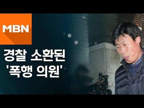 경찰 소환된 '폭행 의원' [뉴스빅5]