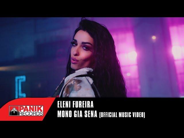 Ελένη Φουρέιρα - Μόνο Για Σένα | Official Music Video