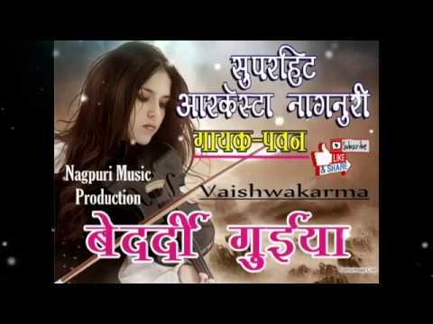 Aarketra Nagpuri ll गायक-पवन ll Bedardi Guiya ll बेदर्दी गुईया