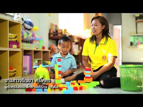 สสส. สภด. เสริมการดูแลเด็กวัย 2-5 ปี