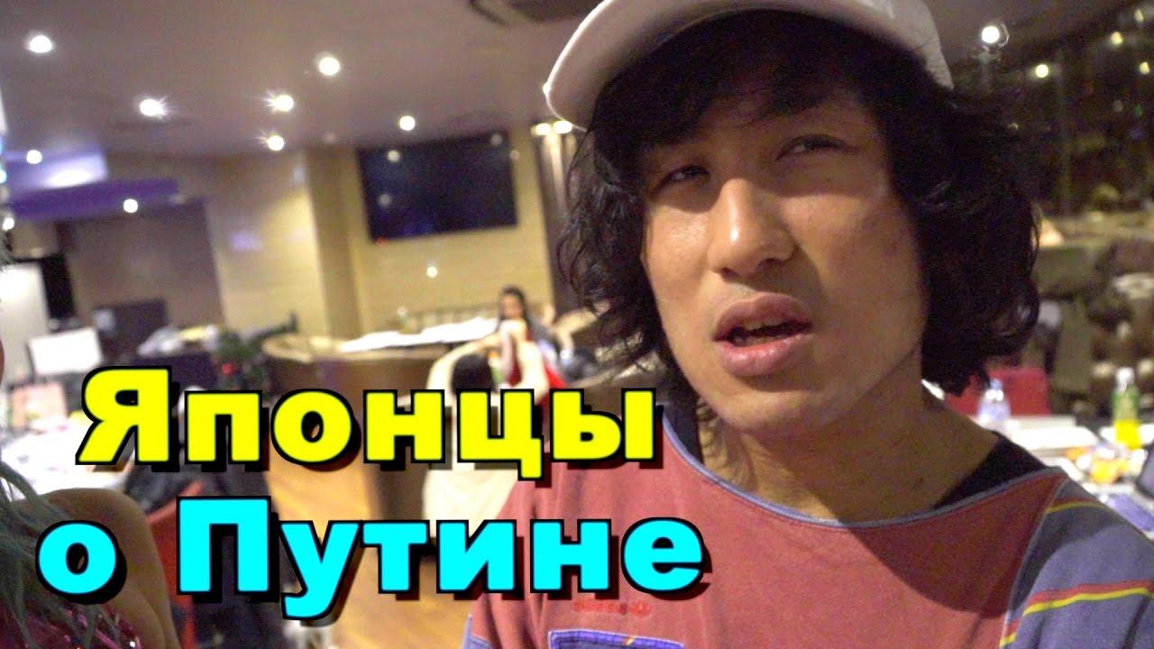 Японцы о приезде Путина. Что говорят местные СМИ