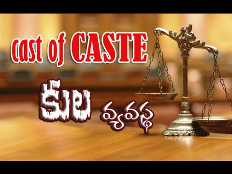 cast of CASTE = కుల వ్యవస్థ =  telugu latest NEW message FATCS Everyone must watch
