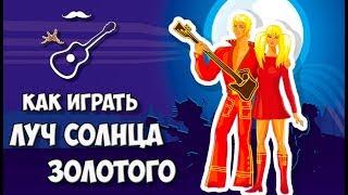 МУСЛИМ МАГОМАЕВ - ЛУЧ СОЛНЦА ЗОЛОТОГО -ПО СЛЕДАМ БРЕМЕНСКИХ МУЗЫКАНТОВ(аккорды)Играй как Бенедикт№45
