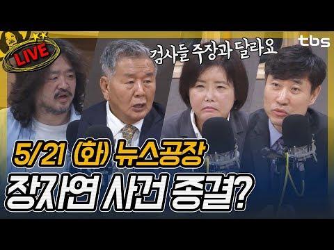 하태경, 김영희, 김용장, 허장환, 강상우 | 김어준의 뉴스공장
