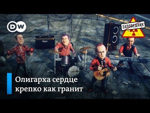Песня о Рыбке
