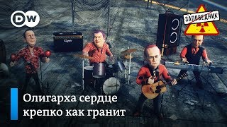 """Песня о Рыбке из Инстаграм – """"Заповедник"""", выпуск 60, сюжет 3"""