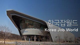 한국잡월드 Korea Job World