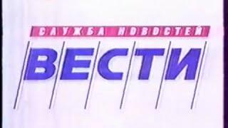 Вести (20.01.1999)