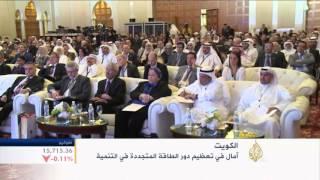 آمال في تعظيم دور الطاقة المتجددة بالكويت