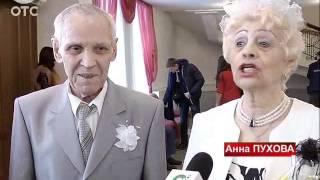 В День всех влюблённых в Ленинском ЗАГСе отметили золотую и бриллиантовую свадьбы