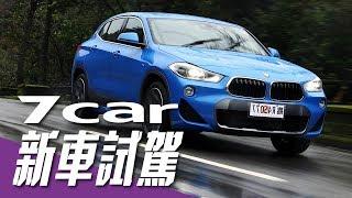 【新車試駕】BMW X2 sDrive20i M Sport X|因駕乘樂趣而誕生