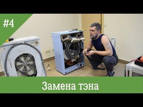 Замена тэна в стиральной машине