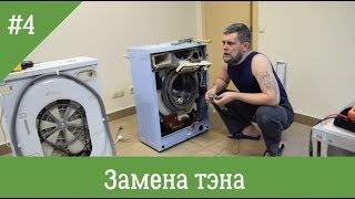 видео ТЭН для стиральной машины – описание, неисправности, замена