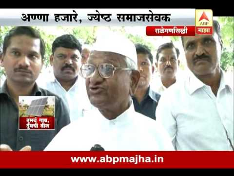 Ralegansiddhi : Solar Power Project by Anna Hazare's Village 17:07:2016