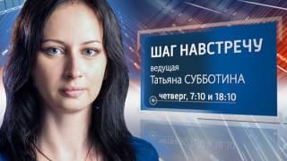 """""""Шаг навстречу"""". (эфир от 19.01.2017)"""
