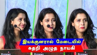 Actress Excessively Cried On Stage Because Of Director!