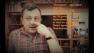 №33 - Бумажные генералы и новые Патриоты / Мягкий гинеколог/Нет, не Боня, а Киркоров -